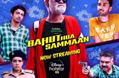 'BAHUT HUA SAMMAAN' IS A QUIRKY ONE TIME WATCH DARK COMEDY